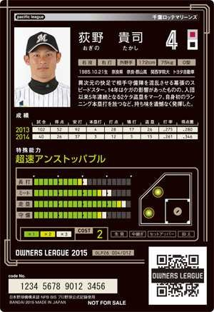 オーナーズリーグ/プロモーション OLP26 004M荻野貴司