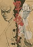 極厚版『軍鶏』 巻之弐 (4?6巻相当) (イブニングコミックス)