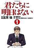 君たちに明日はない (1) (マンサンコミックス)