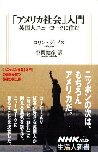 「アメリカ社会」入門―英国人ニューヨークに住む