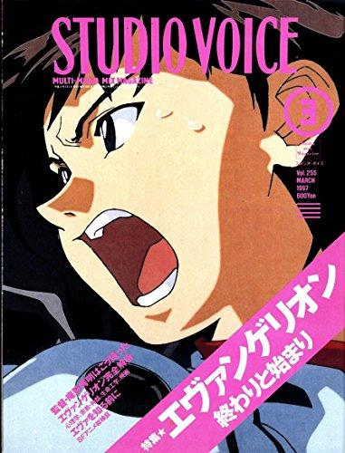 STUDIO VOICE  1997年3月 No.255 エヴァンゲリオン 終わりと始まり