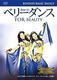 How to ベリーダンス ビヨンド・ベーシック・ダンス(中級編) [DVD]