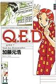Q.E.D.―証明終了―(14) (月刊マガジンコミックス)