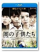 闇の子供たち(Blu-ray盤)