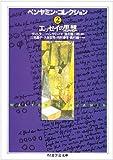 ベンヤミン・コレクション〈2〉エッセイの思想 (ちくま学芸文庫)