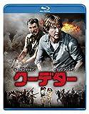 クーデター [Blu-ray] ランキングお取り寄せ