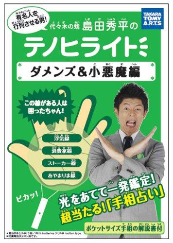 島田秀平のテノヒライト ダメンズ&小悪魔編