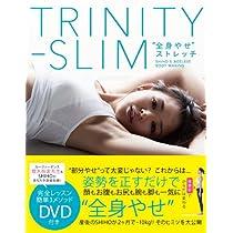 """TRINITY-SLIM """"全身やせ""""ストレッチ(DVD付) (Angel Works)"""