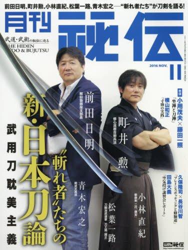 月刊 秘伝 2016年 11月号