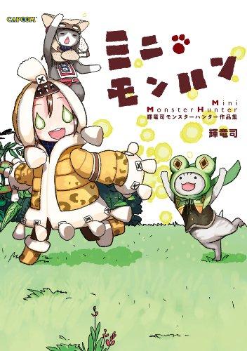 ミニ・モンハン―輝竜司モンスターハンター作品集 (カプ本コミックス)