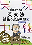 山口俊治 英文法講義の実況中継(1) (実況中継シリーズ)