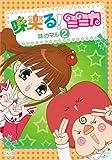 味楽る!ミミカ 味のマル2 [DVD]