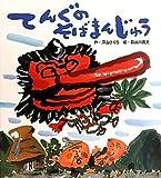 『てんぐのそばまんじゅう』深山さくら・作 長谷川義史・絵 ひさかたチャイルド