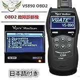 [jiroo] 故障診断機 自動車診断機 車両診断機スキャナー Vgate Maxiscan VS890 OBD2 簡単 車の状態を細かく診断可能♪日本語有【高品質】