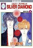 SILVER DIAMOND(16) (冬水社・いち*ラキコミックス)