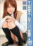 S1ガールズコレクション S1女学院み~んなでパコパコ学園祭!4 [DVD]