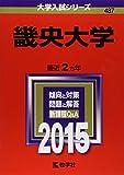 畿央大学 (2015年版大学入試シリーズ)