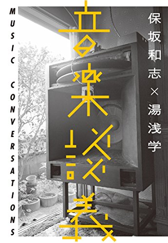 音楽談義 Music Conversations (ele-king books)