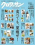 クロワッサン 2013年 8/10号 [雑誌]