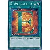 遊戯王カード SD27-JP028 E-エマージェンシーコール(ノーマル)遊戯王アーク・ファイブ [-HERO's STRIKE-]