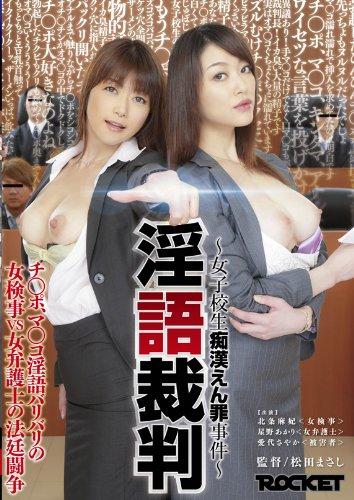 淫語裁判~女子校生痴漢えん罪事件~ [DVD]