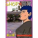 SHOP自分 6 (ビッグコミックス)