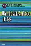 NHKサイエンスZERO 時計遺伝子の正体 (NHKサイエンスZERO)