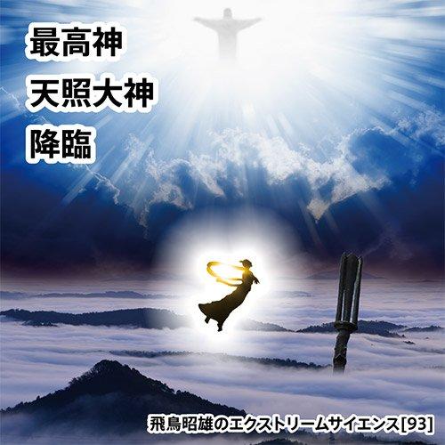「最高神天照大神 降臨」飛鳥昭雄のエクストリームサイエンス(93) [DVD]
