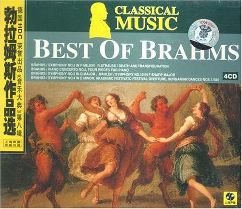 勃拉姆斯作品选 4CD 精装版