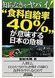 """知らなきゃヤバイ!""""食料自給率40%""""が意味する日本の危機 (B)"""