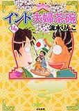インド夫婦茶碗 (14) (ぶんか社コミックス)