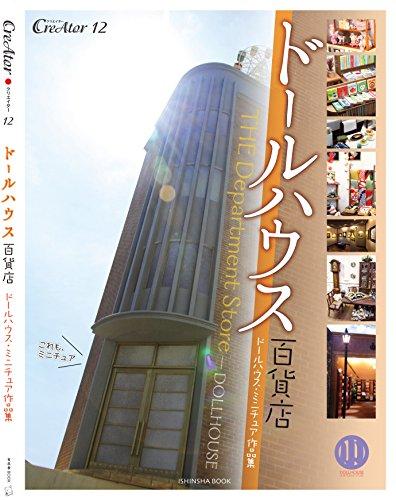 ドールハウス百貨店 (CreAtorクリエイター12)