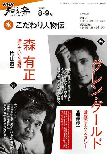 こだわり人物伝 2009年8-9月 (NHK知る楽/水)