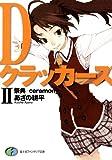 DクラッカーズII 祭典―ceremony―(富士見ファンタジア文庫): 2