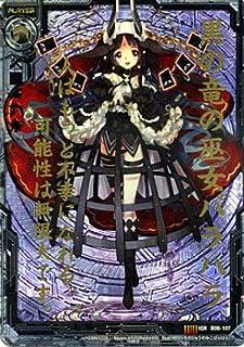 Z/X ゼクス カード 黒の竜の巫女バルハラ (IGR) / 五神竜の巫女(B06)