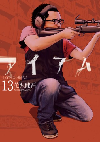 アイアムアヒーロー(13) (ビッグコミックス)
