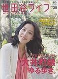 世田谷ライフmagazine No.28 (2009)―地元セタガヤにとことん密着する情報マガジン (28) (エイムック 1673)
