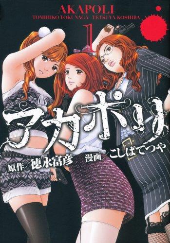 アカポリ(1) (ヤングマガジンコミックス)