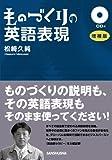 ものづくりの英語表現 増補版<CD付>