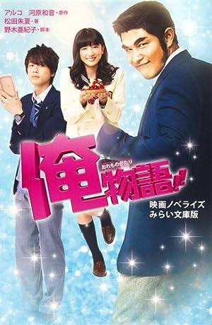 俺物語! ! 映画ノベライズ みらい文庫版 (集英社みらい文庫)