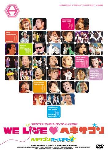 ヘキサゴン ファミリーコンサート2008 WE LIVE ヘキサゴン(Deluxe Version) [DVD]