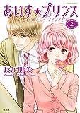 あいす☆プリンス(2) (ジュールコミックス)