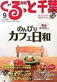 月刊 ぐるっと千葉 2014年 09月号 [雑誌]