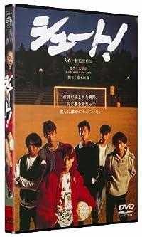 あの頃映画 松竹DVDコレクション 「シュート」