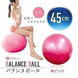 バランスボール ヨガボール エクササイズ 歪み解消 45cm 桃