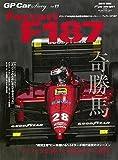 GP CAR STORY vol.11 (サンエイムック)
