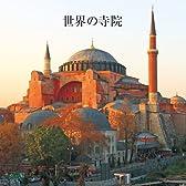 世界の寺院