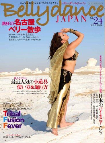 Belly dance JAPAN(ベリーダンス・ジャパン)Vol.24 (おんなを磨く、女を上げるダンスマガジン)