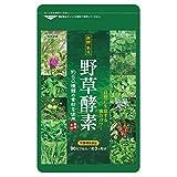 野草 酵素 約3ヶ月分/90粒 (約80種類の自然が持つ栄養素を配合)