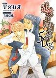 恋愛成功率50% (Hug NOVELS文庫)